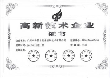 Guangzhou HongCe Equipment Co., Ltd.